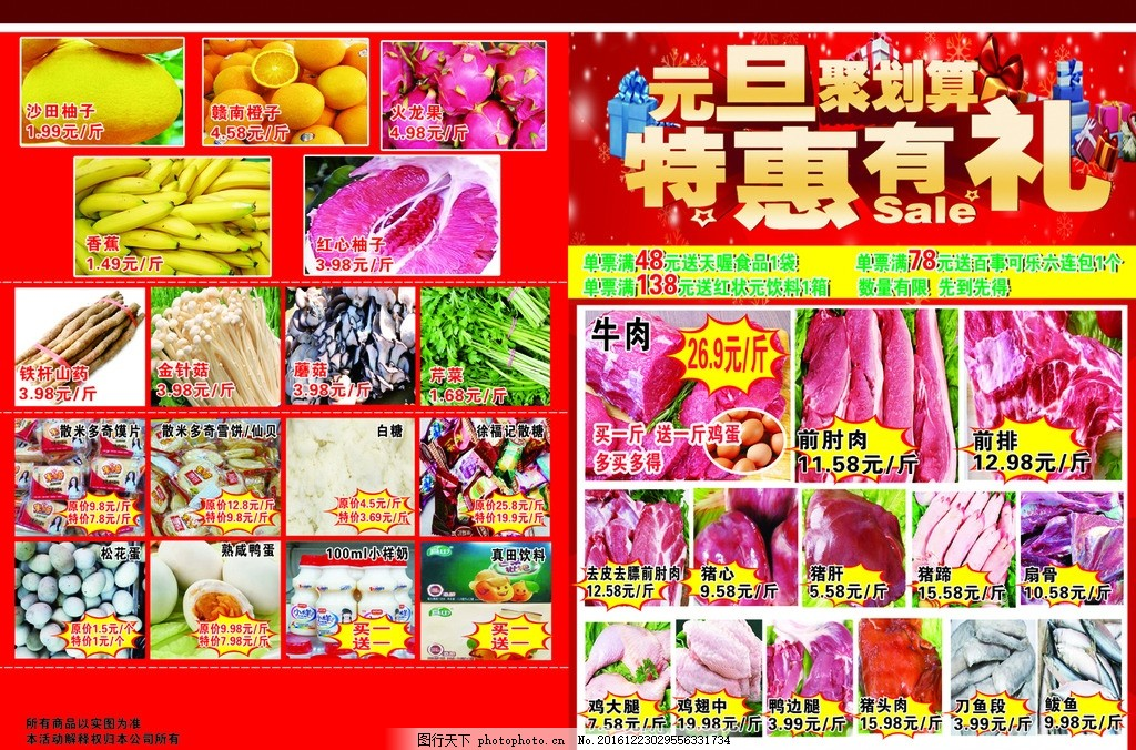 超市彩页 元旦 特惠 活动 蔬菜 水果 散货 肉类 排骨