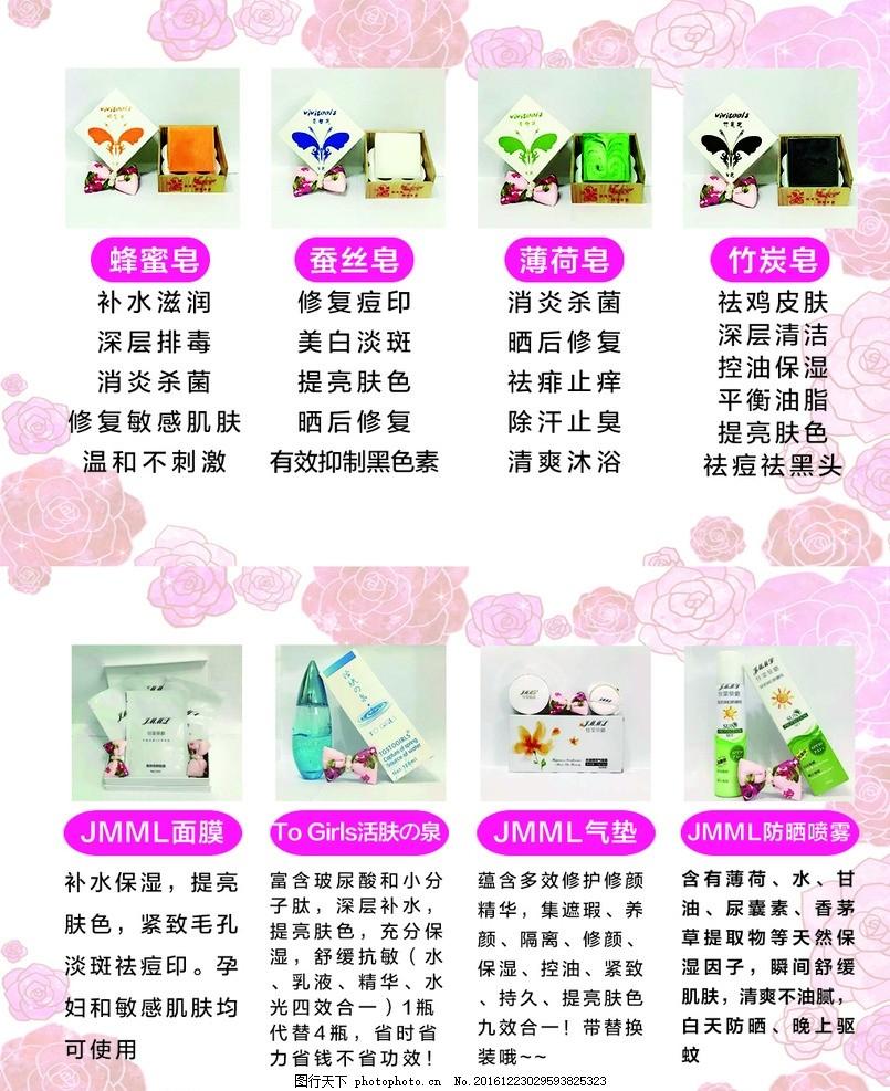 简介卡,产品产品卡名片小折页产品产品化妆品千名v简介图片