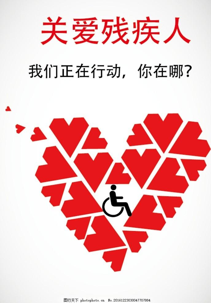 世界残疾人日 残疾人公益 残疾人海报 关爱残疾人图 残疾人 公益海报 公益广告 残疾老人 残疾儿童 残疾人活动 关注老人 关注残疾人 爱心 关爱 奉献 公益 扶老 残疾人背景 献爱心 聋哑人 残疾人通道 残疾人展板 残疾人敬老院 残疾人老人 残疾人标志 康复训练 设计 广告设计 海报设计 AI