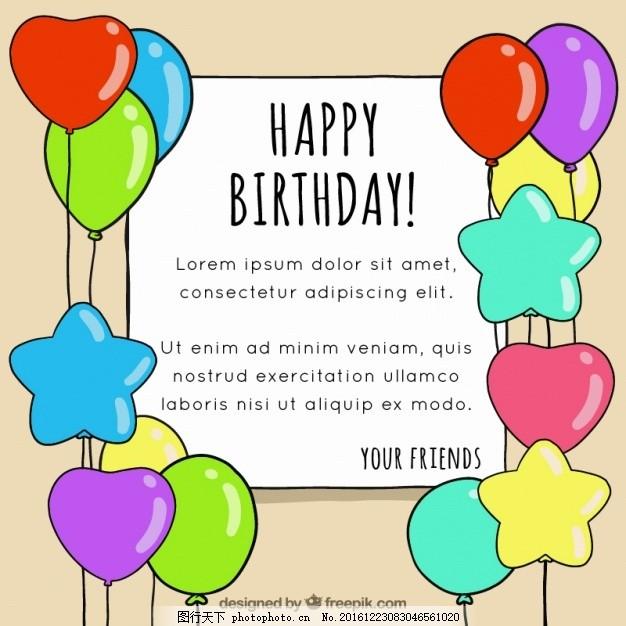 手绘彩色气球生日卡 生日 邀请 生日快乐 派对 卡片 手 模板 手绘