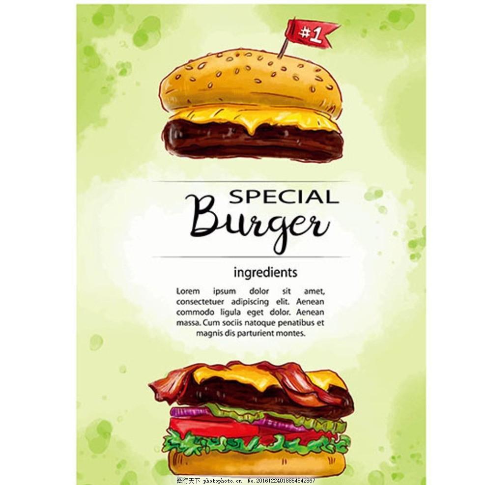水彩汉堡包海报