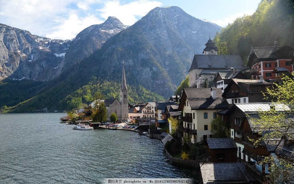 欧洲小镇 风景 风光 旅行 人文 城市 欧洲 小镇 奥地利小镇 山间小镇