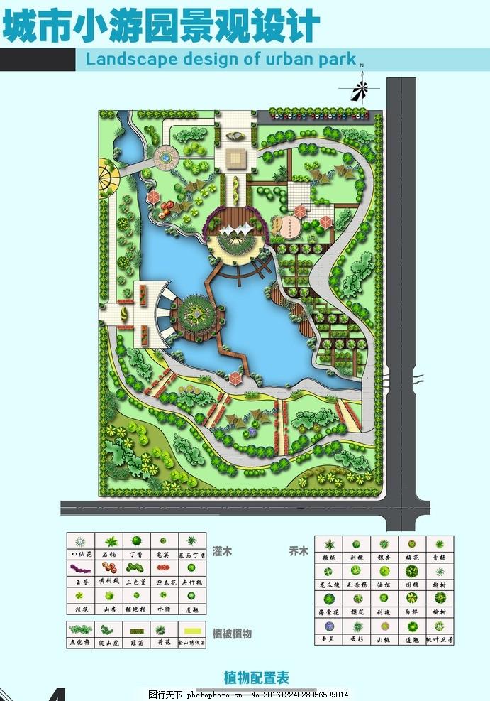景观设计植物配置图 小游园 景观设计 景观设计排版 景观排版 设计