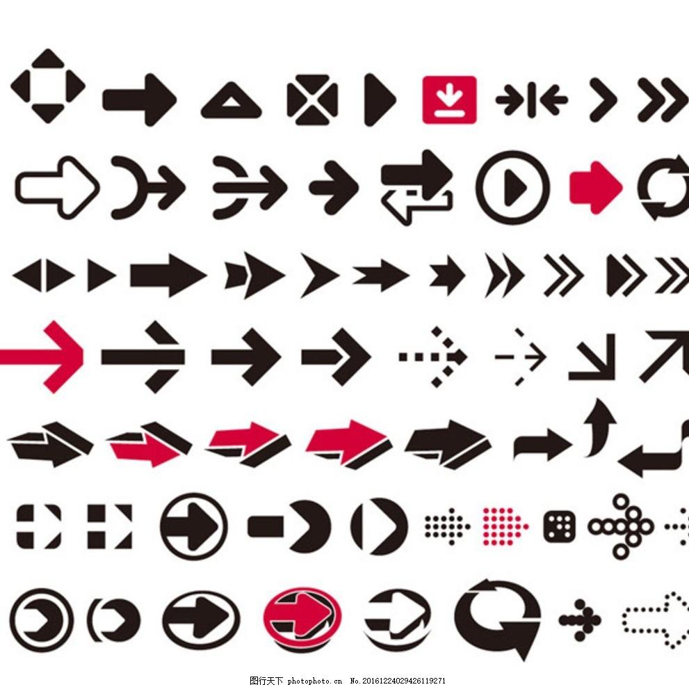 箭头 箭头图标 手绘箭头 卡通箭头 矢量箭头 矢量 多样式箭头 各种