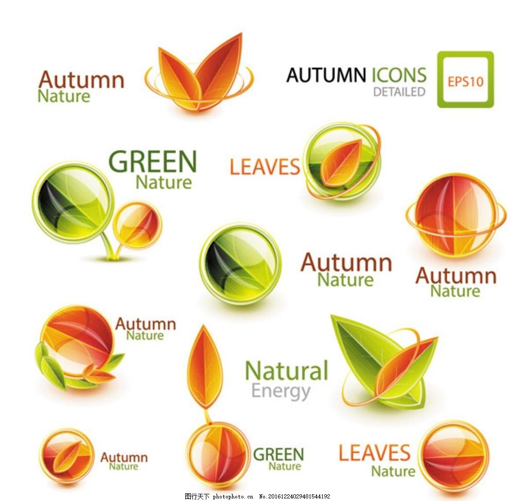 树叶图标 树叶logo