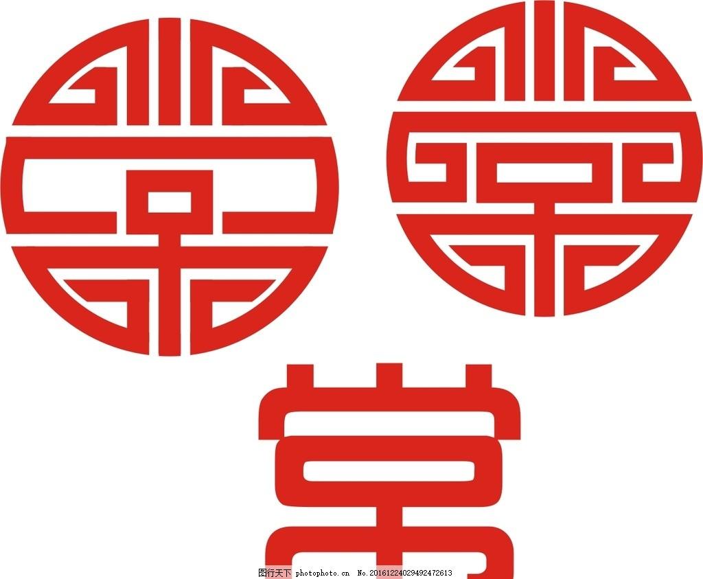 常字设计 常字 标志 传统图案 窗贴 中式花纹 设计 广告设计 logo设计