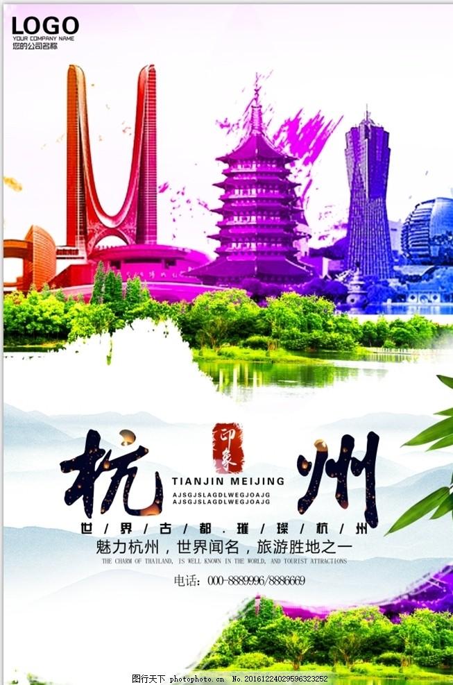 杭州小吃手绘海报