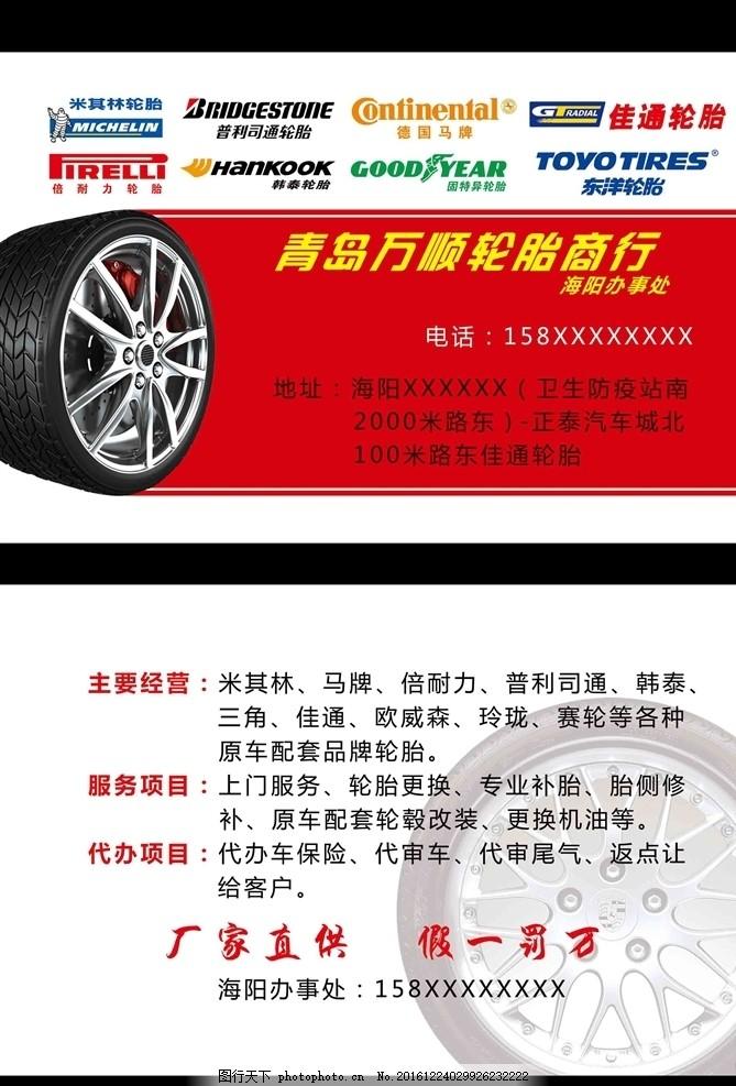 轮胎名片 轮胎 名片 汽车轮胎 汽车 汽车名片 汽车标志 设计 广告设计