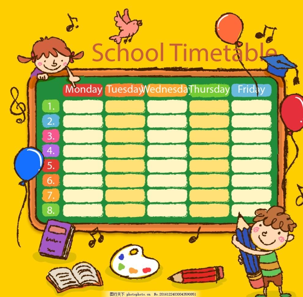 课程表 儿童课程表 年级 培训 教育 学校 课表 辅导 小学课程表 中学