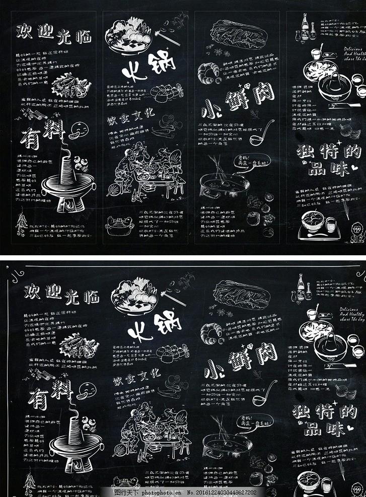 火锅店装饰 火锅墙面 装饰画 火锅店挂画 黑板菜单 手绘火锅 手绘食材