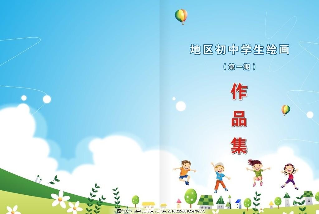 幼儿封面 蓝色 草地 儿童 卡通 可爱      作品集 少儿 幼儿 蓝天白云