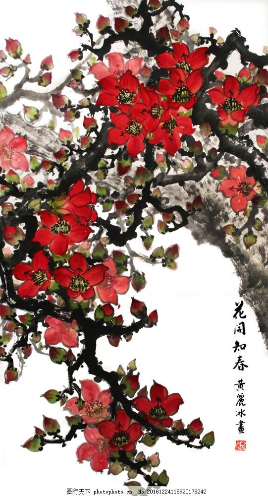 国画红色腊梅图片素材 国画 梅花 腊梅 树枝 印章 题字 中国画 水墨画