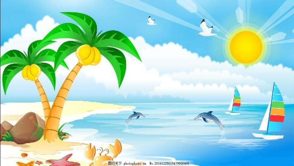 美丽卡通海景 海景 卡通 椰树 大海 沙滩 蓝天 白云 太阳 海鸟 海星