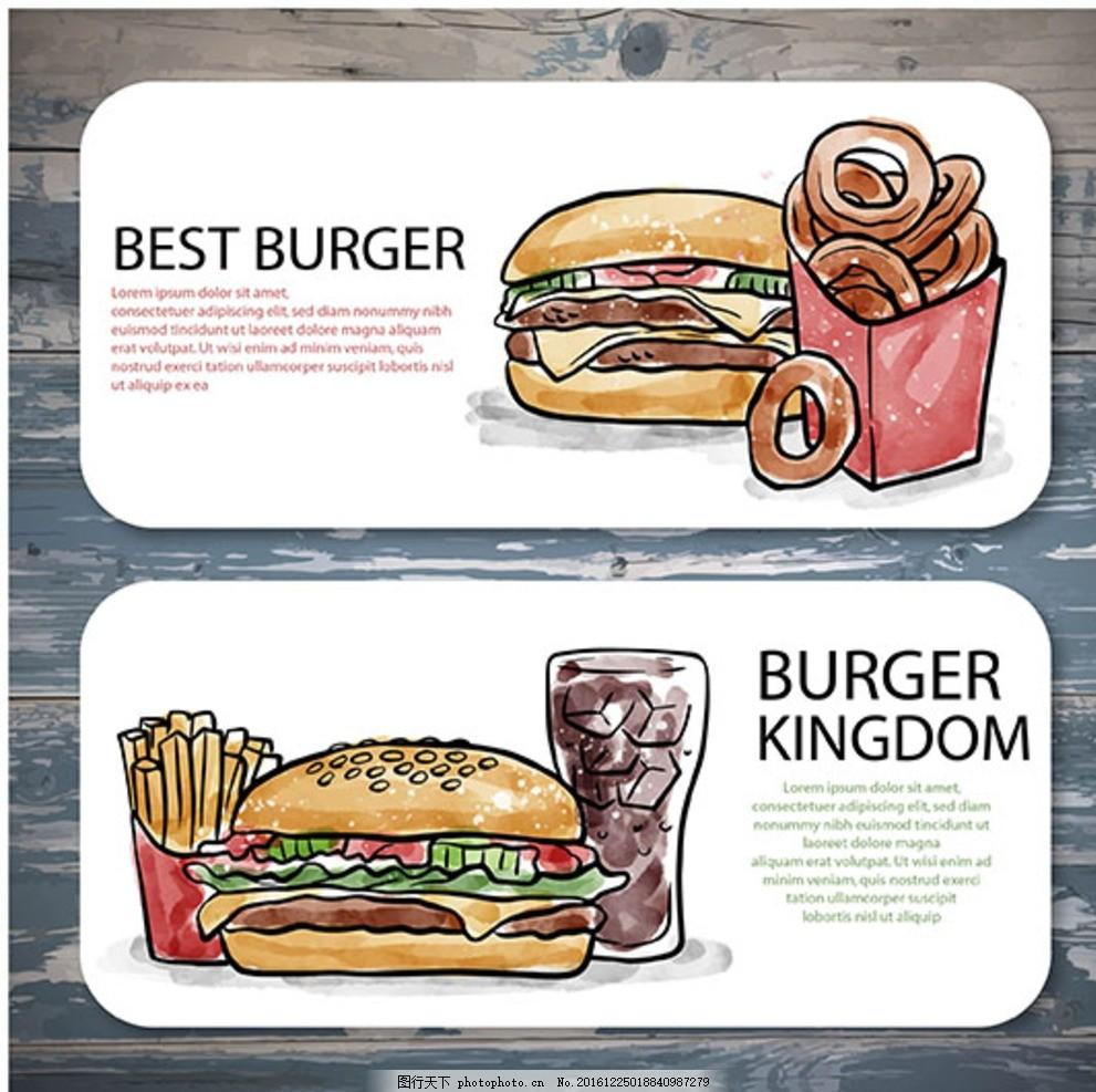 手绘水彩汉堡快餐横幅 汉堡海报 汉堡宣传单 汉堡 汉堡包 汉堡加盟 香