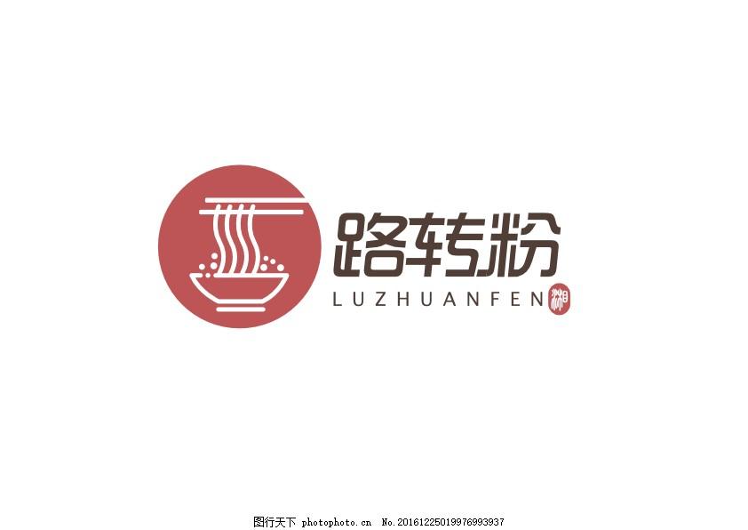 米粉店logo设计 扁平化 线条 极简