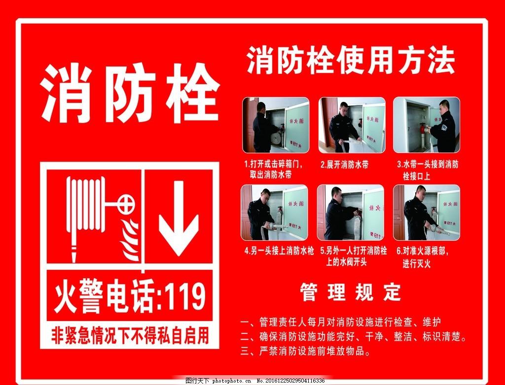 消防栓使用方法 消防栓 消防 使用方法 消防步骤 消防标识 设计 广告