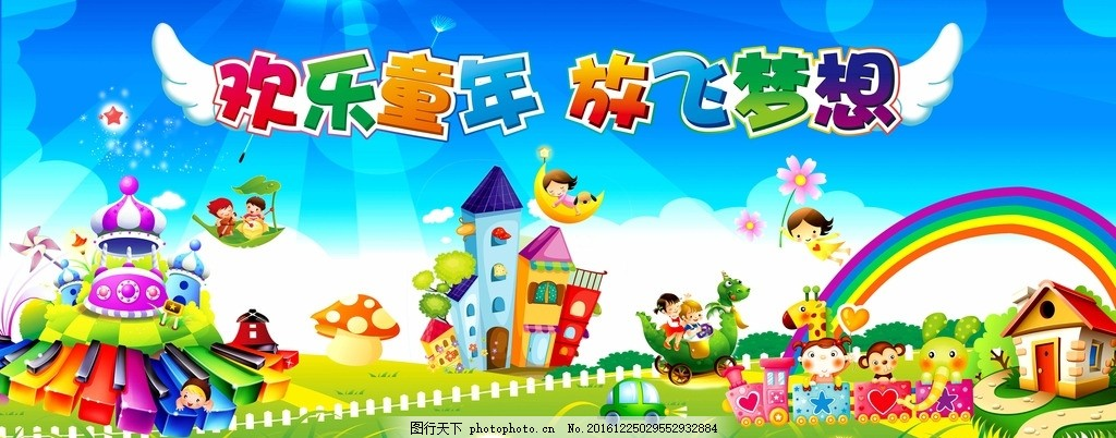 卡通舞台背景 儿童音乐大赛 幼儿园 幼儿园招生 幼儿园海报 幼儿园