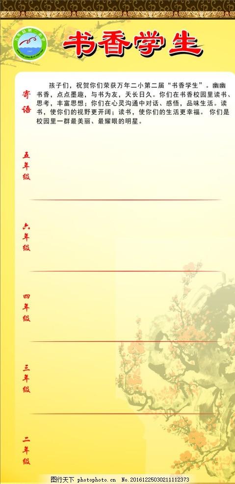 书香学生 模板 小学生 幼儿园 古典 年级 展板 展架 读书 背景