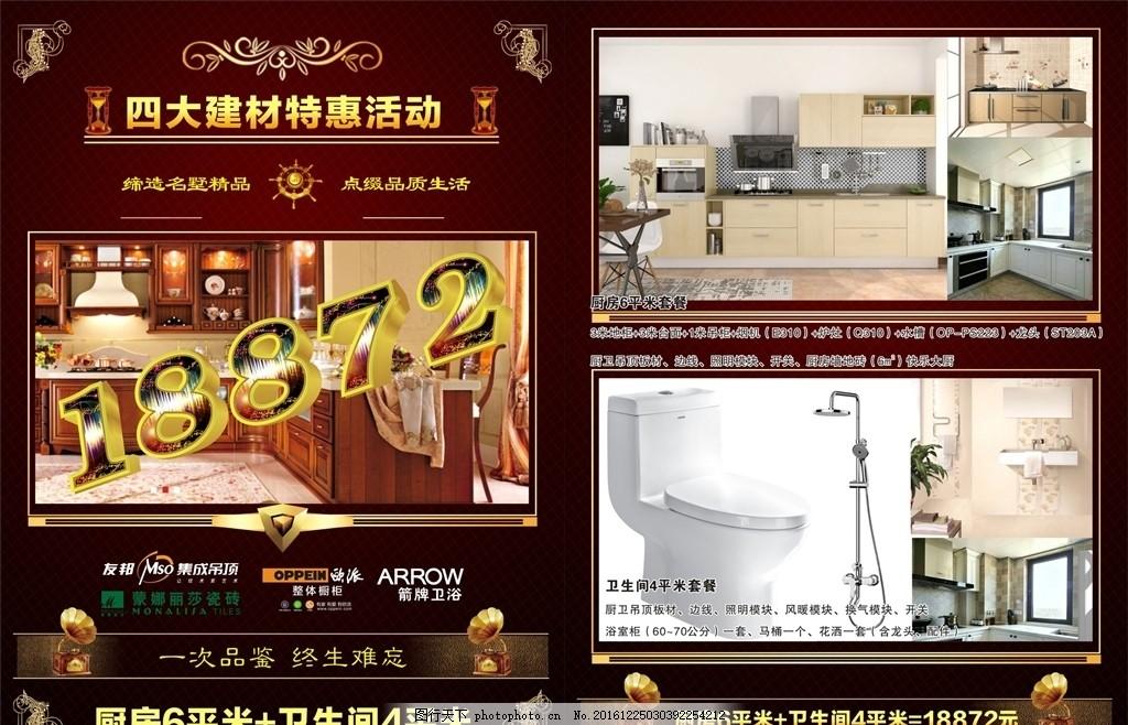 dm 宣传单 建材 特惠 蒙娜丽莎 瓷砖 友邦 吊顶 箭牌 卫浴 欧派 咖啡