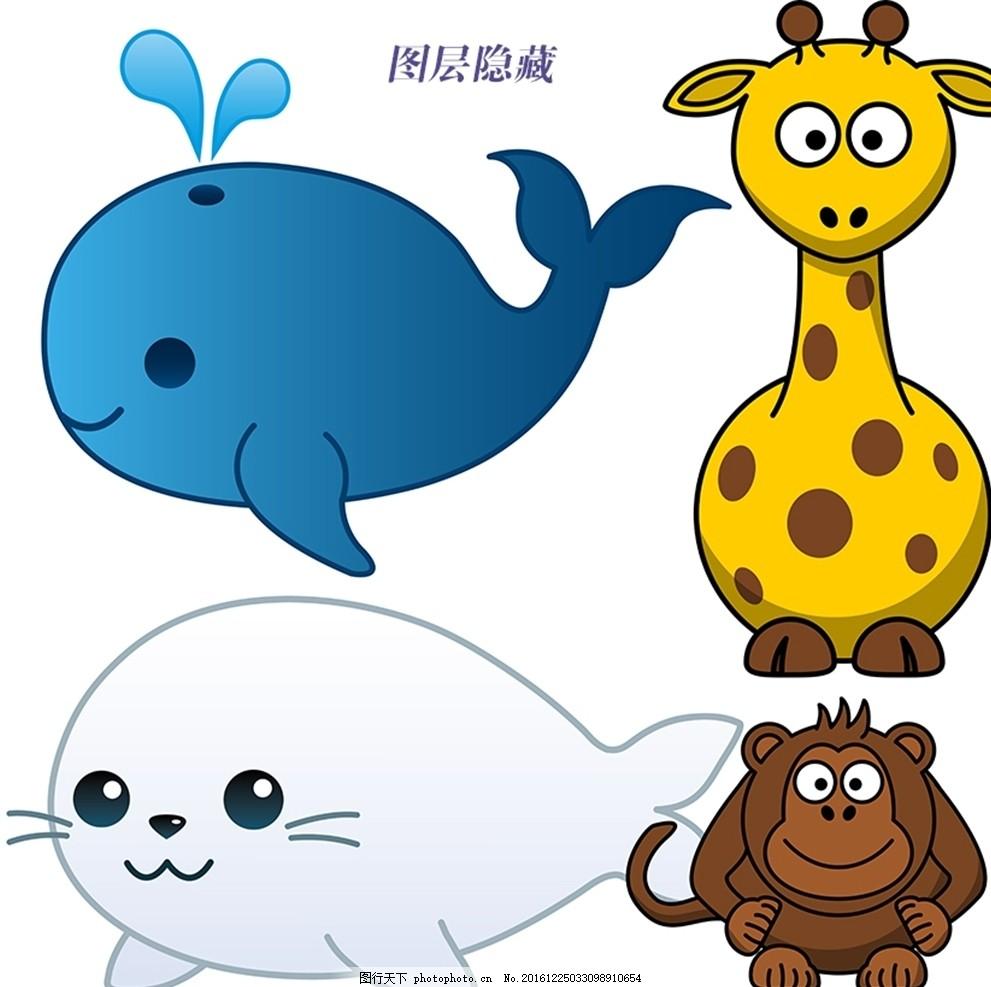 卡通动物 卡通 动物 矢量 2d 鲸鱼 海狮 长颈鹿 猴子 可爱 2d动漫卡通