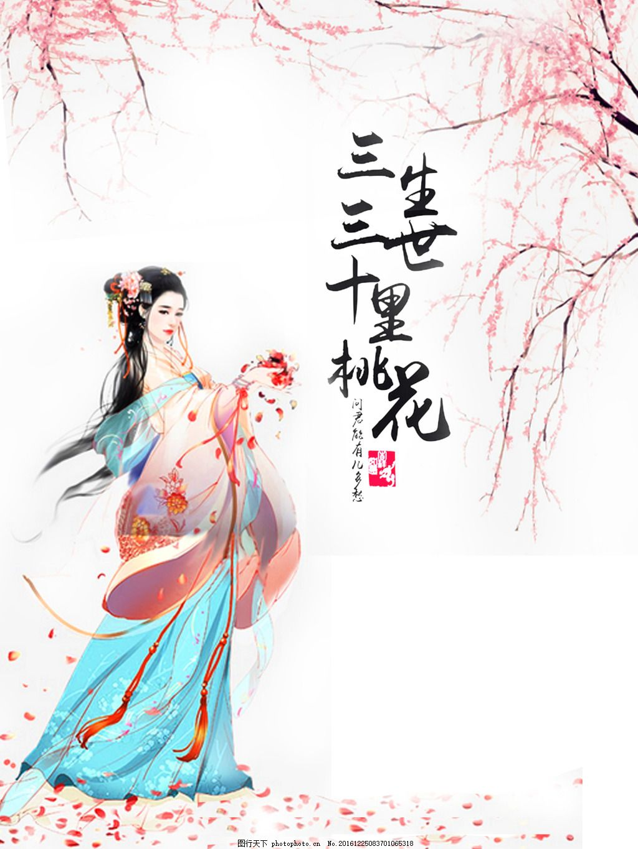 三生三世 十里桃花 古风 美女 古琴 古筝 桃林 背影 手绘 长发及腰
