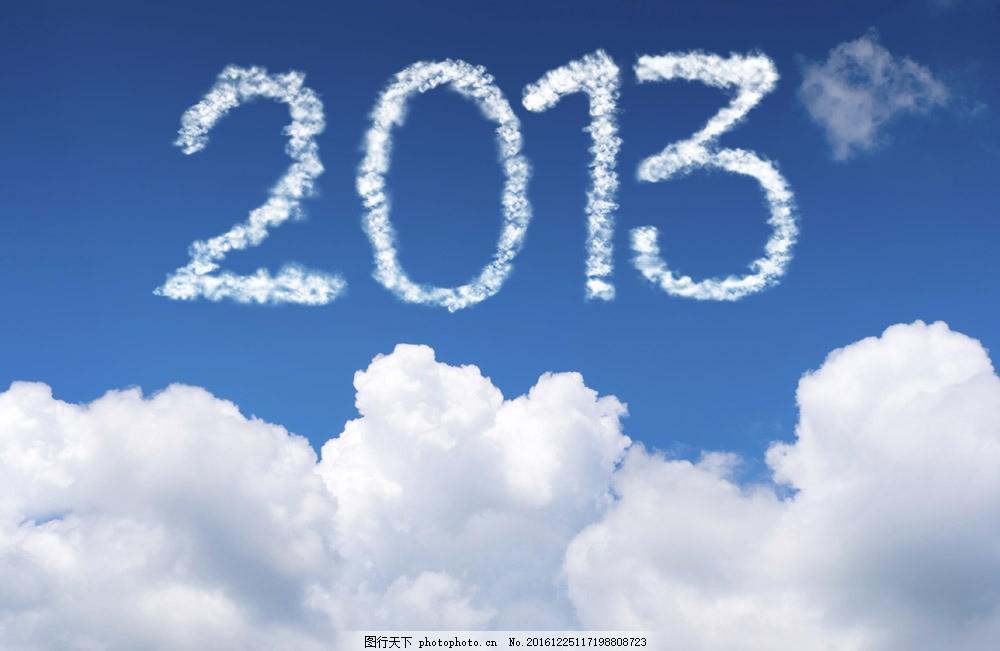 2013新年 立体字 新年素材 新年字体 新年背景 新年海报 云朵字 天空