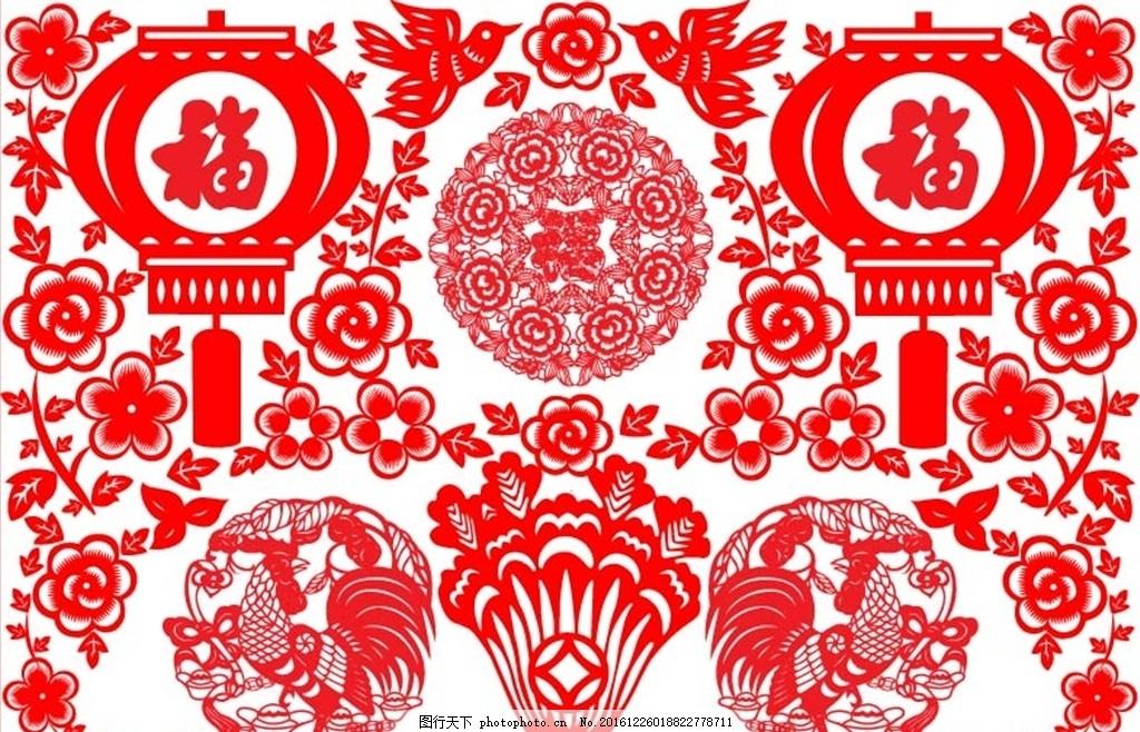 福鸡剪纸 福字剪纸 福字窗花 中国传统文化 中国元素 元旦剪纸