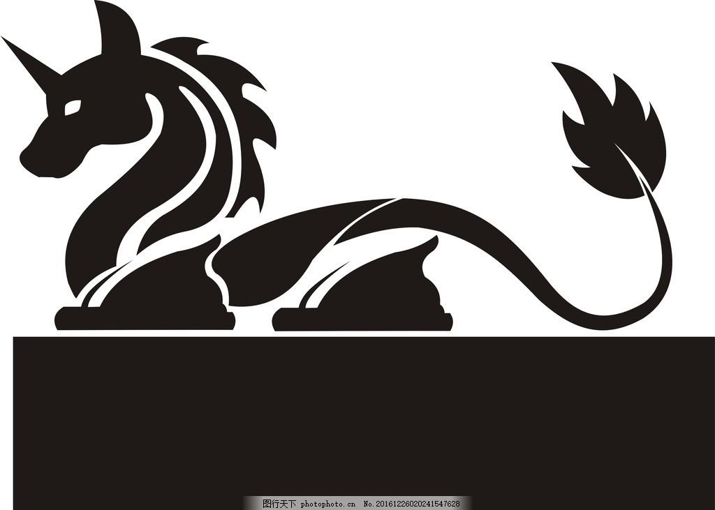 欧式龙矢量图 欧式 黑白 龙 恶龙 龙马 简约 装饰 可修改 设计 底纹