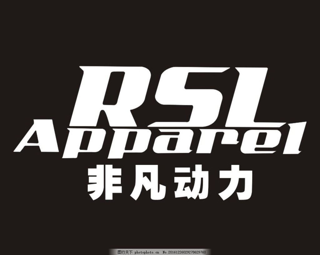 非凡动力亚狮龙rsl运动羽毛球设计广告设计招贴设计cdr