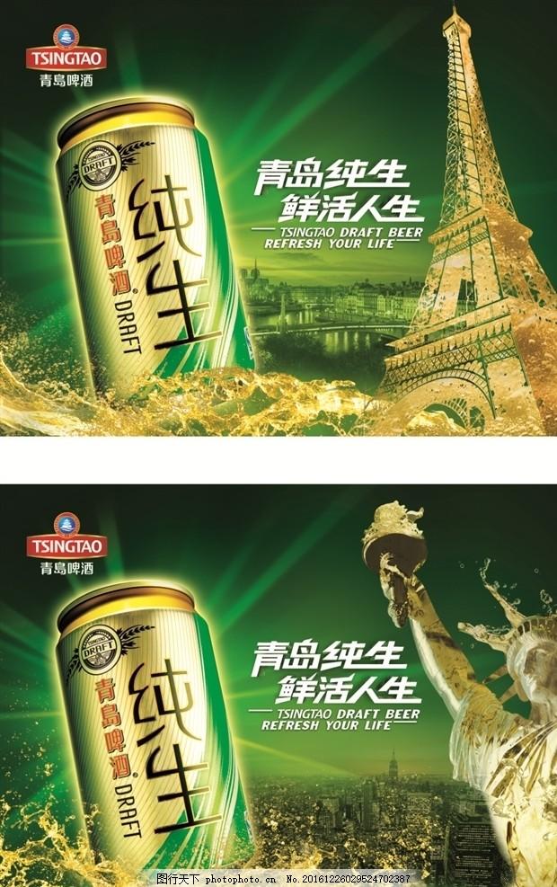 青岛罐装啤酒