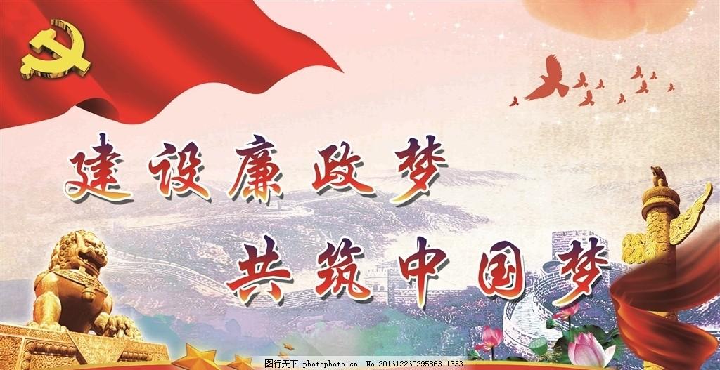 党建标语 建设廉政梦 共筑中国梦 红色背景 党建素材