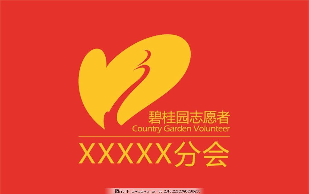 碧桂园志愿者 志愿者 会旗 转曲 分层图 爱心 设计 广告设计 名片卡片图片