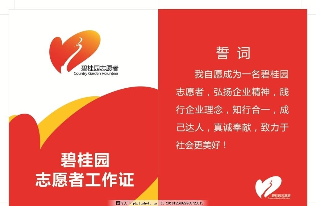 志愿者 工作证 碧桂园 ai 转曲 设计 广告设计 名片卡片 ai图片
