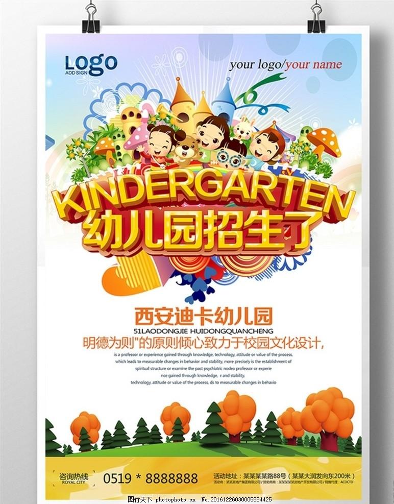 幼儿园招生了宣传设计海报 双语幼儿园 幼儿园开学 幼儿园宣传单