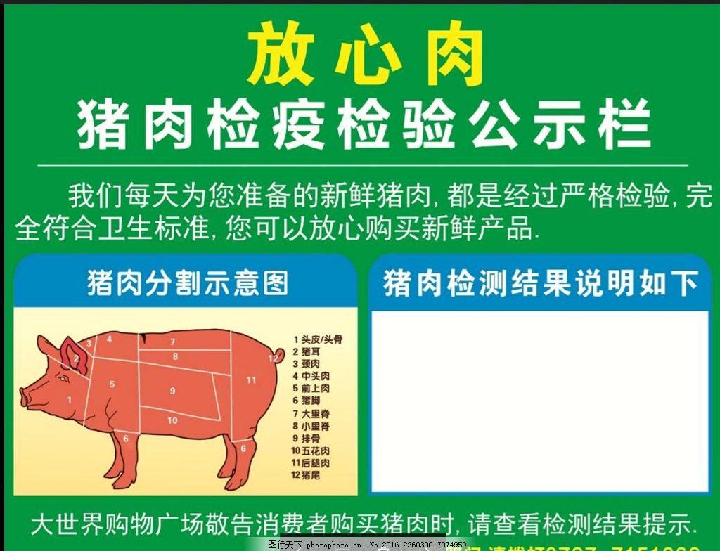 女子独舞猪肉公示牌超市卖场红豆图片