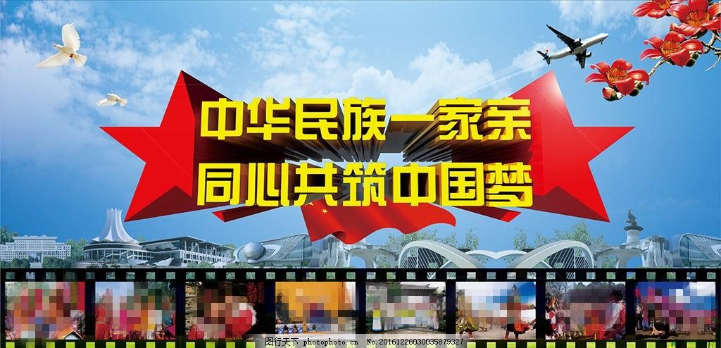 中华民族一家亲 同心 共筑 中国梦 海报 立体字