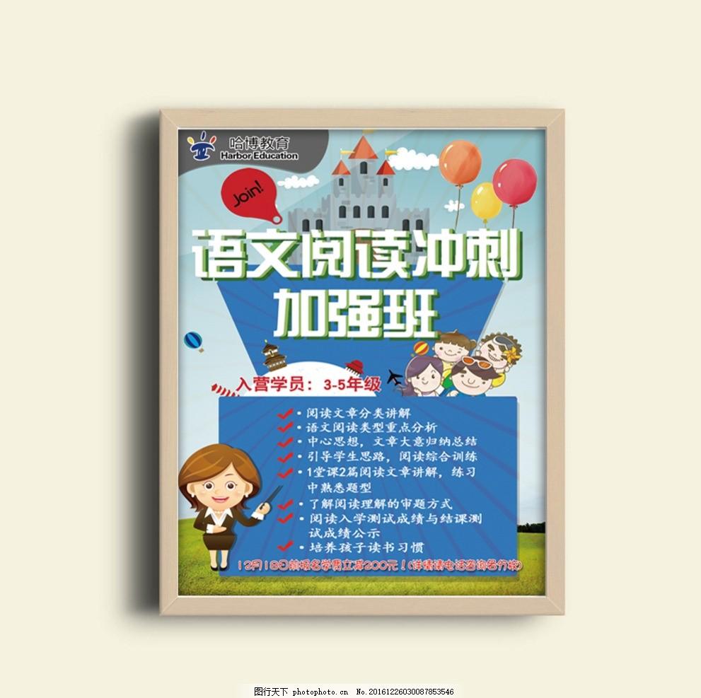 语文阅读教育卡通海报