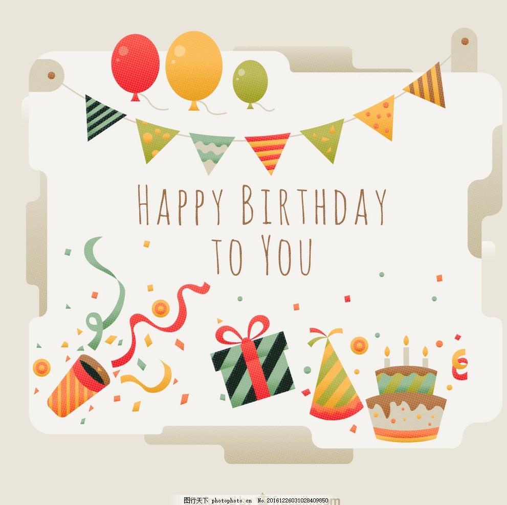 生日快乐 生日蛋糕 吊旗 彩带 气球 礼物盒 绸带 海报 设计 广告设计