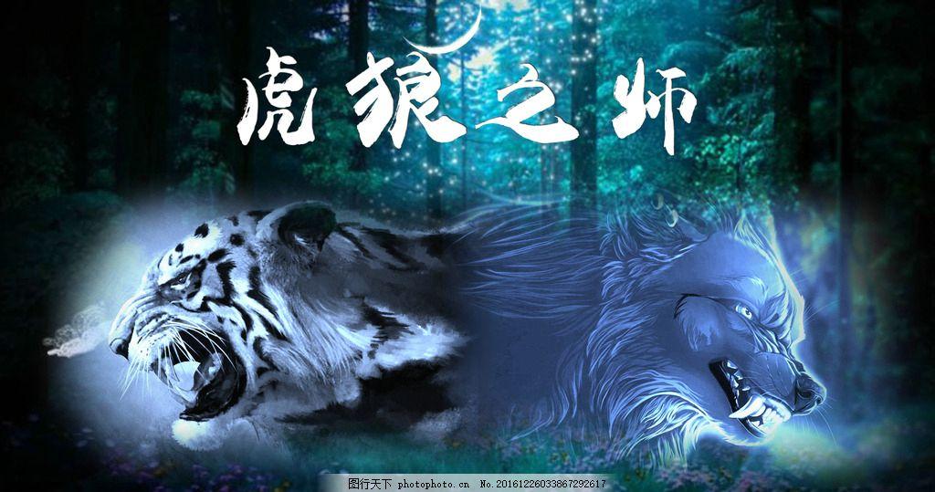 虎狼 森林背景月亮 团队建设 竞争 图片素材