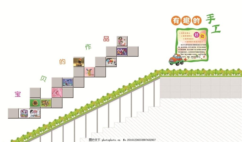 幼儿园 楼梯 宝贝的作品 作品底版 有趣的手工 手工好处 小汽车 卡通
