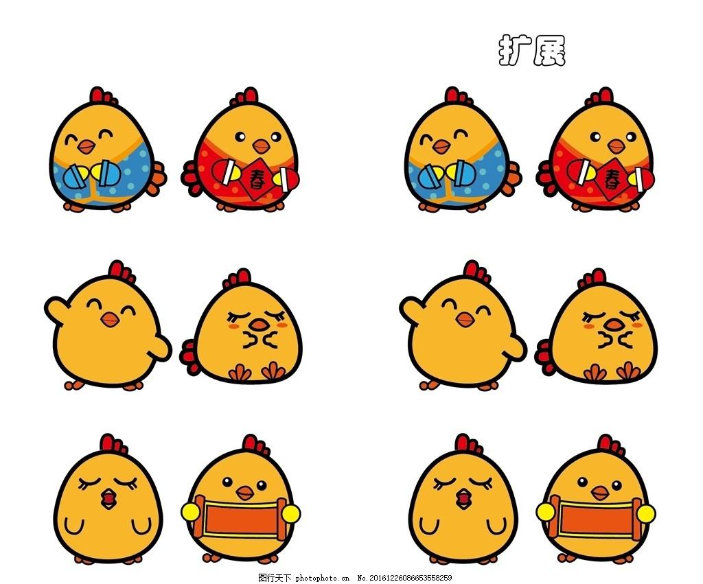 小鸡 吉祥物 矢量 动物 广告设计 卡通设计