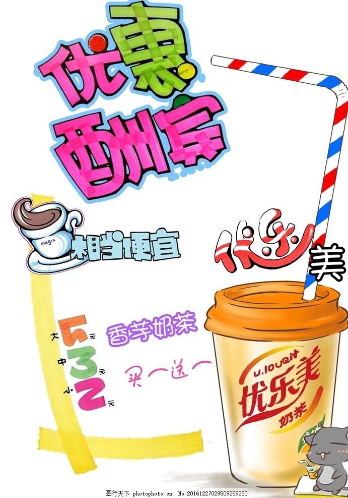 手绘 奶茶 优惠 ppt 设计 可爱 设计 广告设计 广告设计 300dpi psd