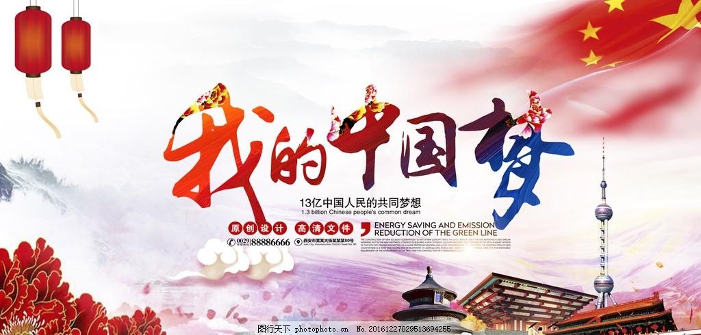 中国梦 我的梦 中国梦展板 中国梦海报 中国梦宣传栏 创意中国梦 红
