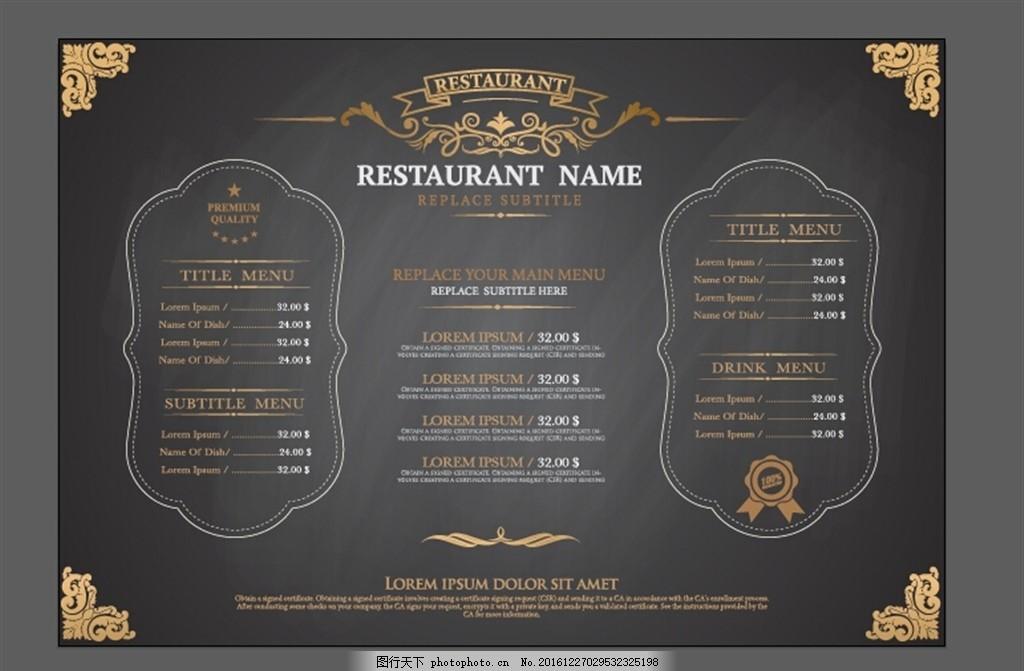 复古菜单 黑色黑板 复古 欧式花纹 金色字 花边 设计 广告设计 广告