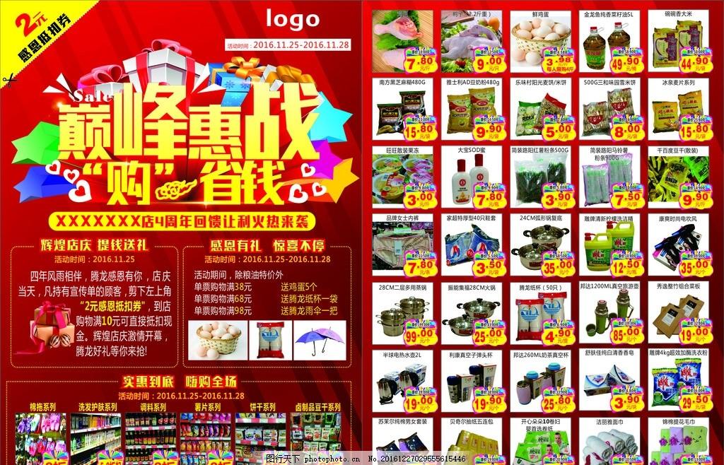 商城dm单 商场超市海报 超市产品 超市素材 欢乐购物节 超市创意dm单