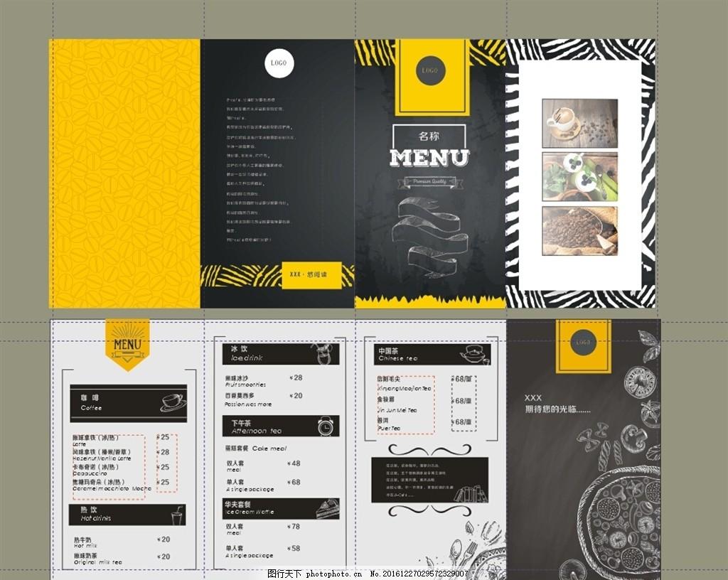 咖啡折页菜单 黑板风格 四折页 手绘风 灰色背景 手绘披萨 设计 广告