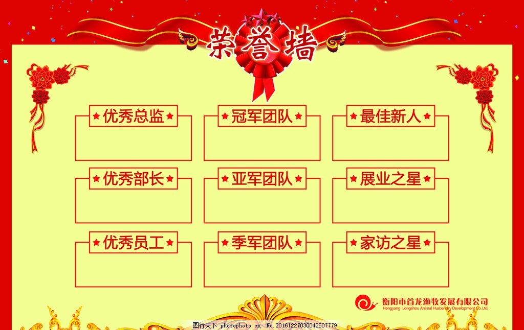 公司荣誉墙 红色背景 光荣榜 公司文化 展板 设计 广告设计 海报设计