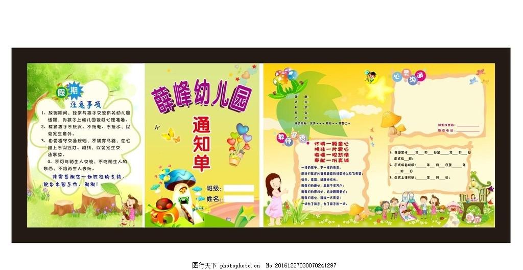 入学通知书 托管海报 幼儿园通知书 幼儿园宣传册 幼儿园海报 补习班