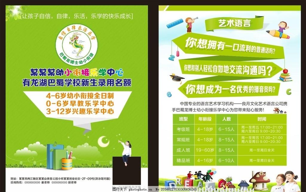 dm单 培训班 幼儿 宣传单 绿色传单 海报 卡通宣传单 传单设计 设计