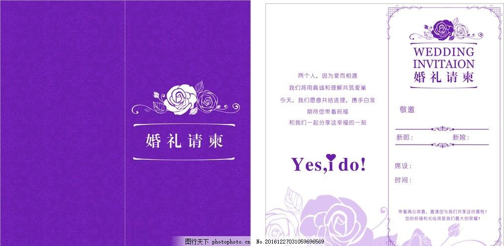 婚礼邀请函 婚礼请柬 请帖 花朵底纹 手绘玫瑰花